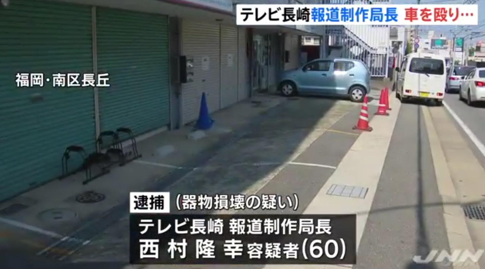 テレビ長崎 おわび