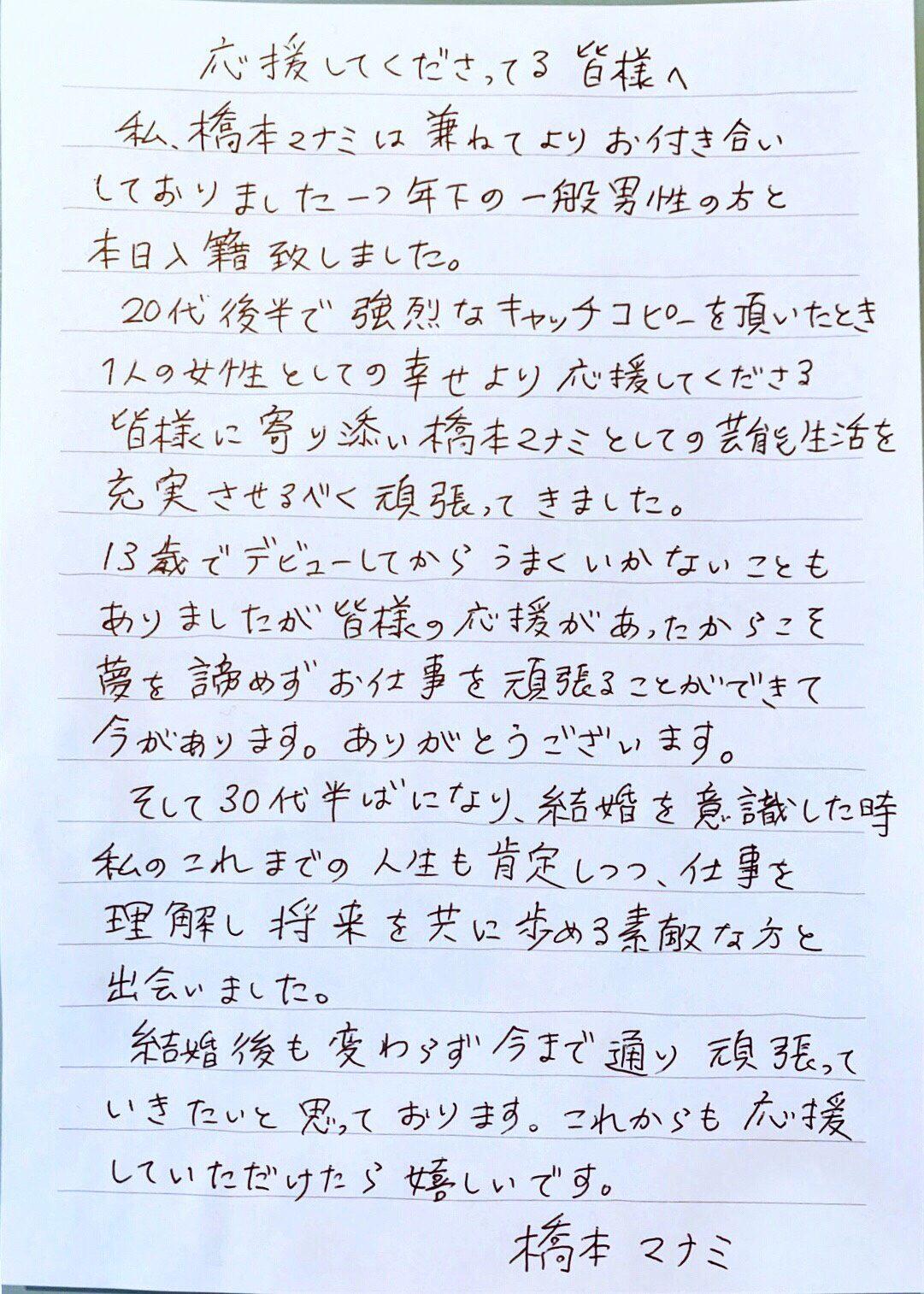 橋本マナミ 結婚 画像